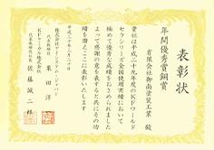 平成29年 中四国エリア 年間優秀賞銅賞