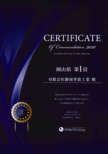 岡山県第1位 プレマテックス表彰