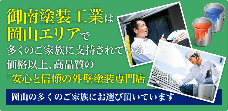 御南塗装工業は岡山市で多くのご家族に支持されている価格以上、高品質の「安心と信頼の外壁塗装専門店」です。
