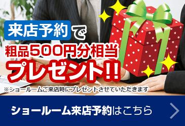 来店予約でクオカード5500円分プレゼント ショールーム来店予約はこちら