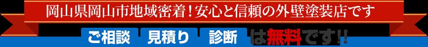 地域密着!長持ち塗装でお客様の大切なお家を守りますご相談・見積り・診断は無料です!!