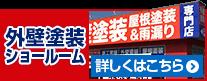 外壁塗装ショールーム紹介