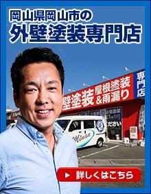 岡山県岡山市の外装塗装専門店
