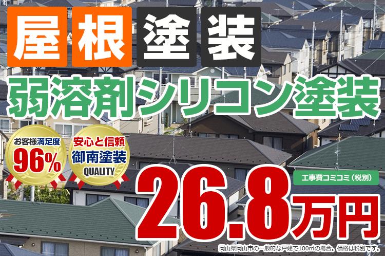 弱溶剤シリコンプラン塗装 26.8万円