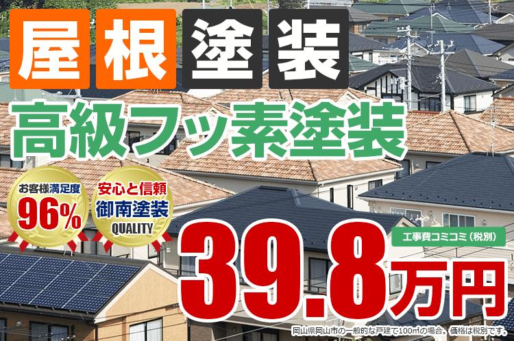 無機フッ素プラン塗装 39.8万円