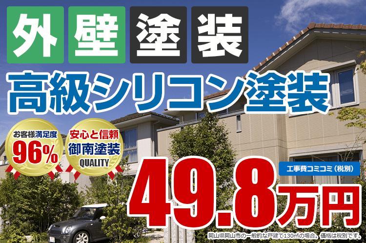 高級シリコンプラン塗装 49.8万円