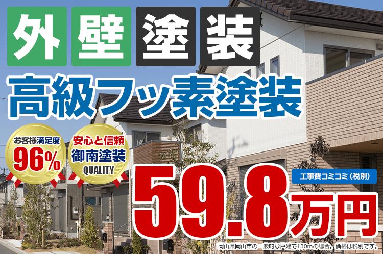 フッ素プラン塗装 59.8万円