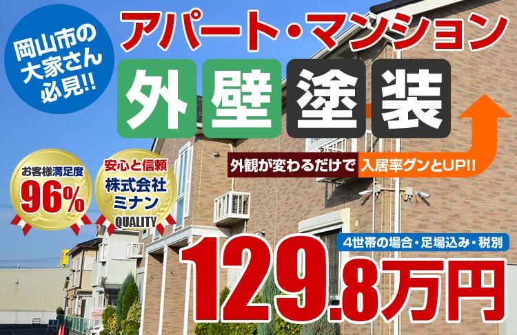 岡山市の 大家さん 必見!!アパート・マンション外壁塗装  129.8万円外観が変わるだけで 入居率グンとUP!!安心と信頼 御南塗装工業