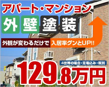 アパート・マンション外壁塗装129.8万円~