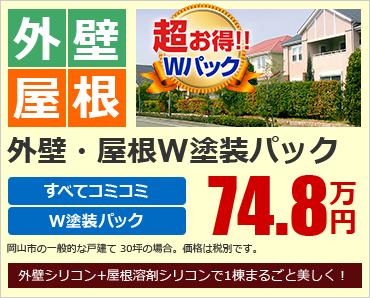 屋根外壁W塗装パック74.7万円