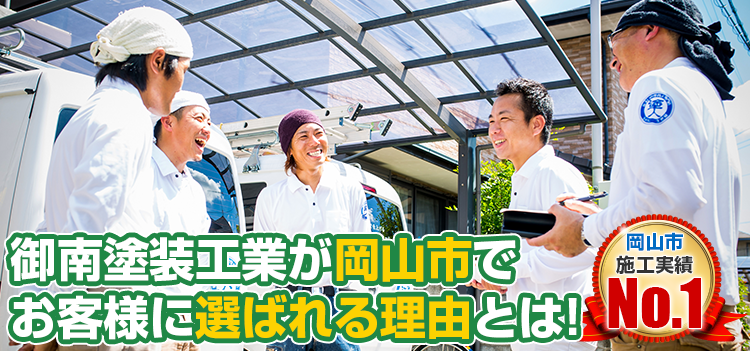 御南塗装工業が岡山市で お客様に選ばれる理由とは! 岡山市塗装実績No.1