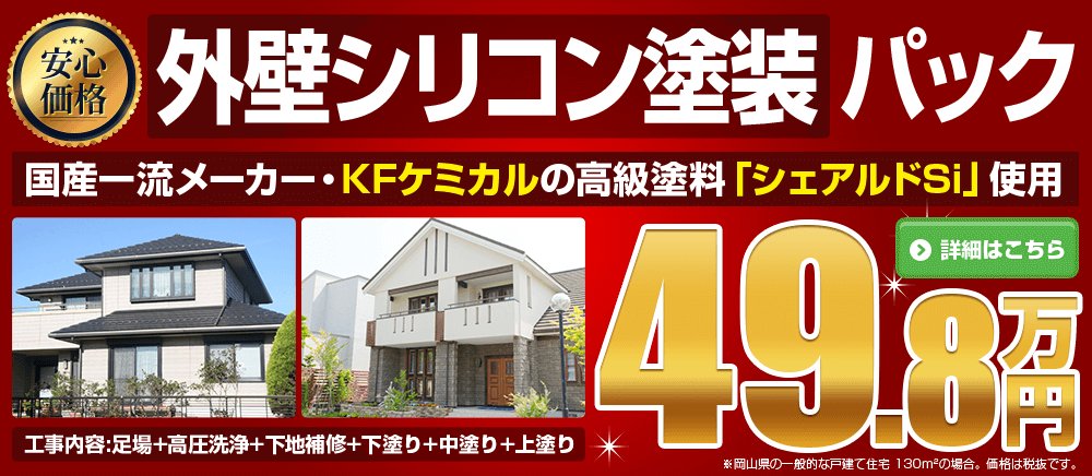 外壁塗装シリコンプラン 49.8万円 KFケミカルのシェアルドSi使用!