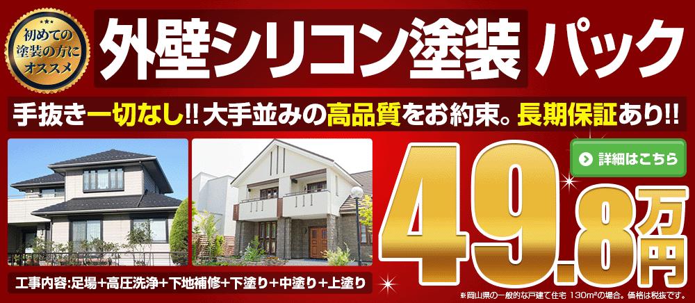 外壁シリコン塗装49.8万円