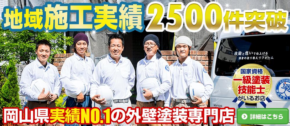 施工実績2500件以上!岡山県実績No.1の外壁塗装専門店