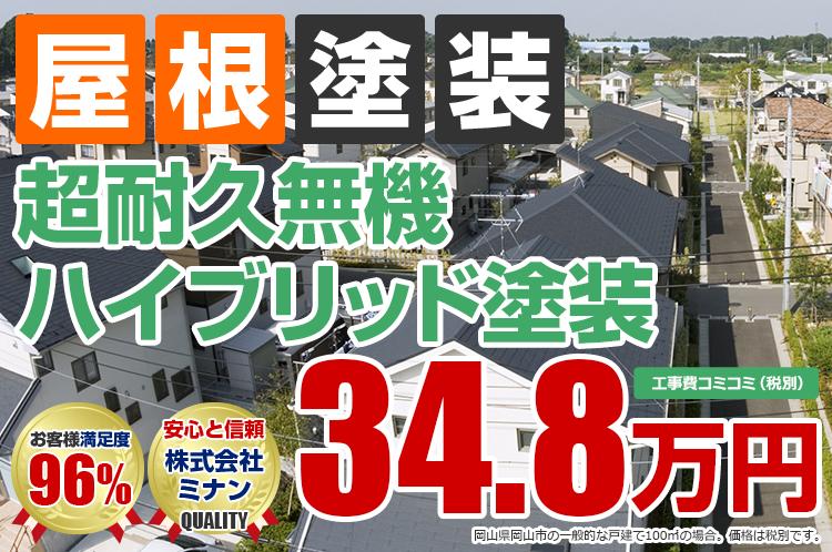 超耐久無機ハイブリッドプラン塗装 34.8万円(税込38.28万円)