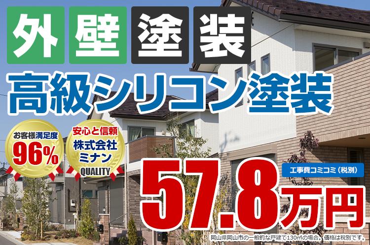 高級シリコンプラン塗装 57.8万円