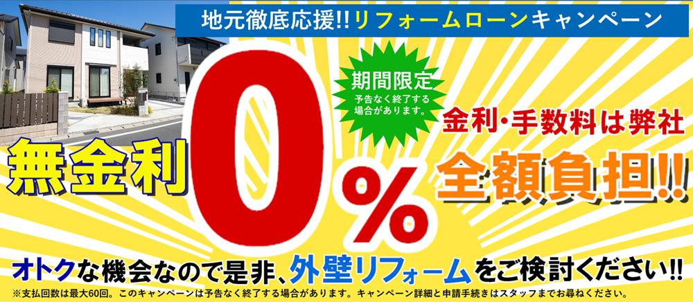 0円金利キャンペーン
