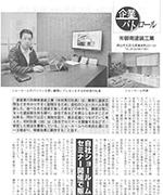 経済リポート4月20日号