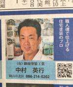 山陽新聞朝刊 マイベストプロ