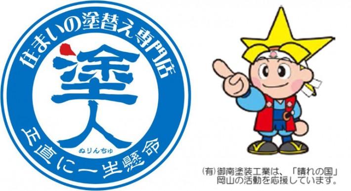 ロゴマーク塗人(ぬりんちゅ)画像