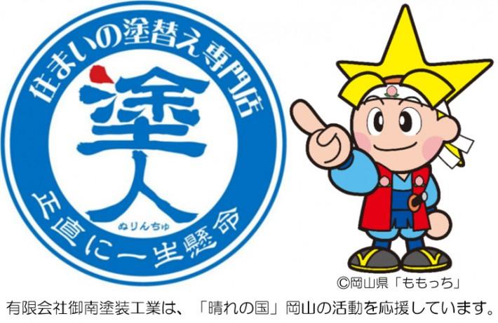 晴れの国岡山のマスコット「ももっち」と当社ロゴ