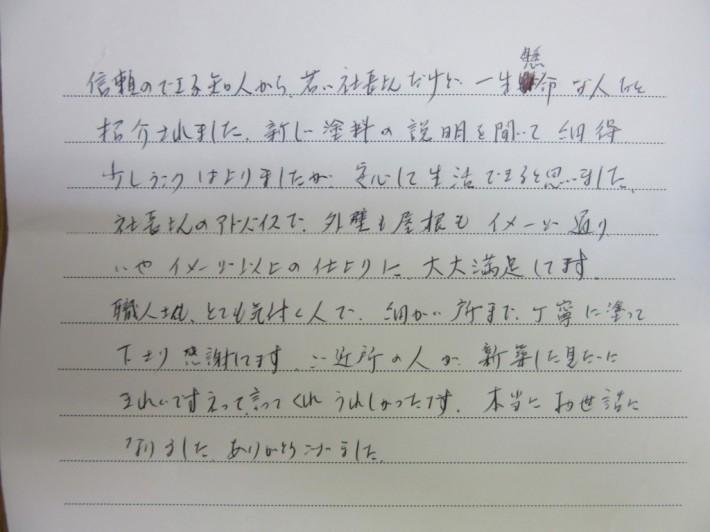 IMG_2909