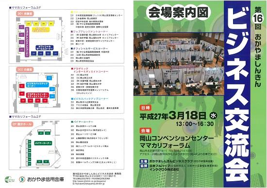 第16回しんきんおかやまビジネス交流会のパンフレット