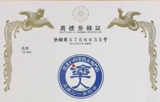 塗人ロゴ商標登録証の画像
