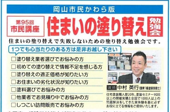 岡山市民かわら版7月号