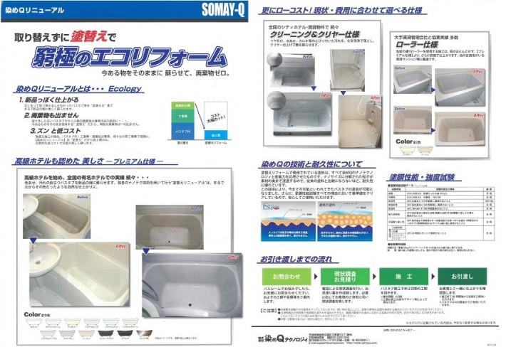 染めQ新商品パンフレット