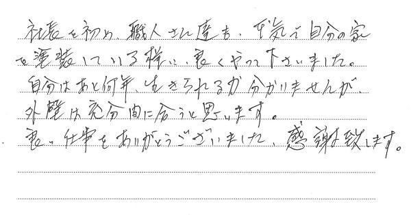 お客様からの手書きの感謝の言葉