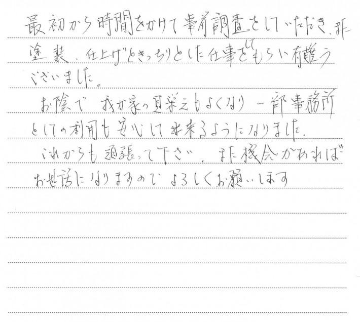 岡山市東区T様「お客様の声」手書き画像