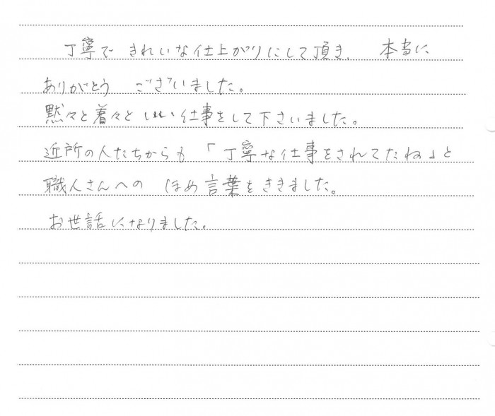 岡山市北区S様の感謝の「お客様の声」の画像