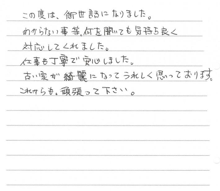 岡山市北区 Y様からの喜びの手書き文書画像