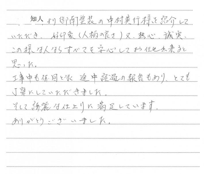 岡山市中区 M様の「お客様の声」の手書き画像