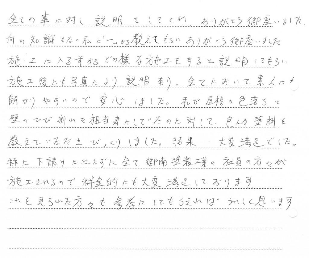 岡山市南区K様の「お客様の声」手書き画像