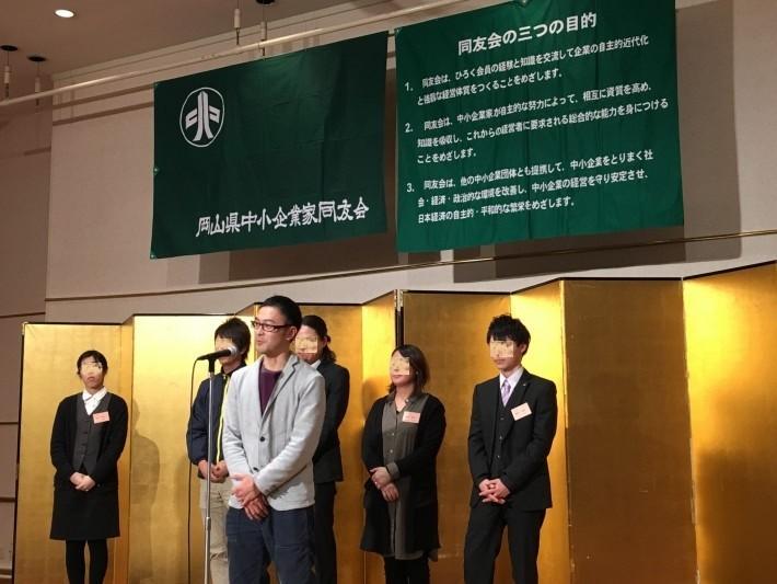 岡山県中小企業家同友会主催の共育大学の終了式の写真です。