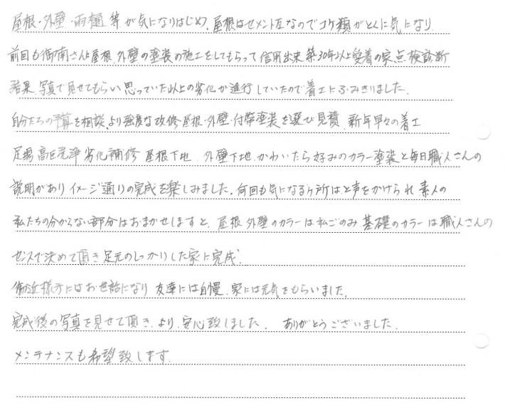 岡山市南区O様からのお客様の声の手書き画像