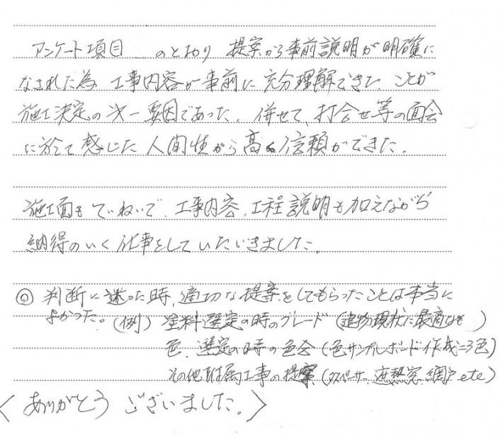 岡山市北区Y様の手書きの「お客様の声」