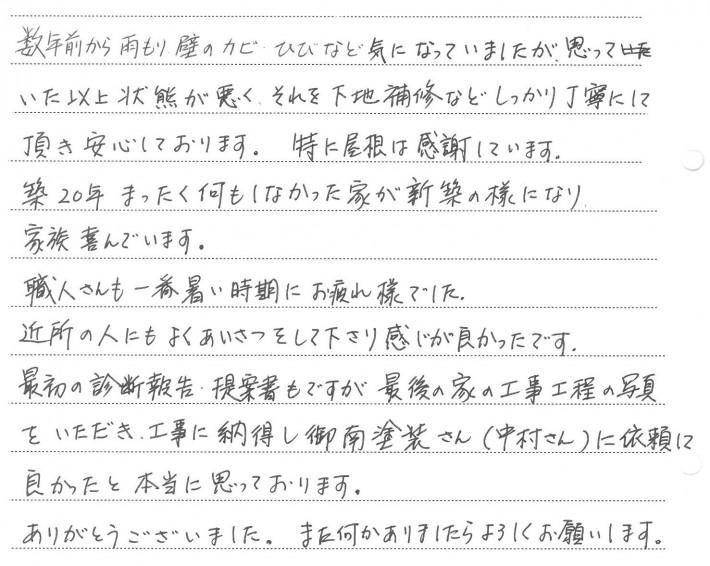 岡山市東区 N様からの「お客様の声」手書き文書