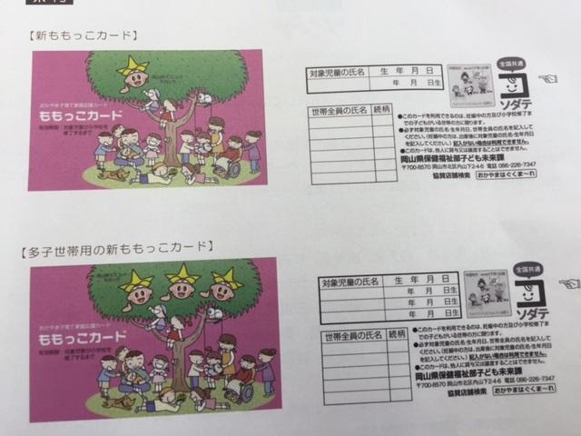 岡山県子育て支援事業ぱすぽーと「ももっこカード」画像