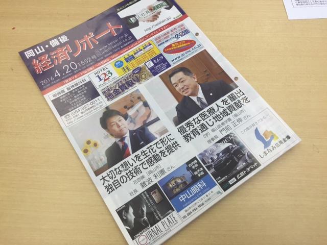 岡山・備後「経済リポート」4月20日号表紙
