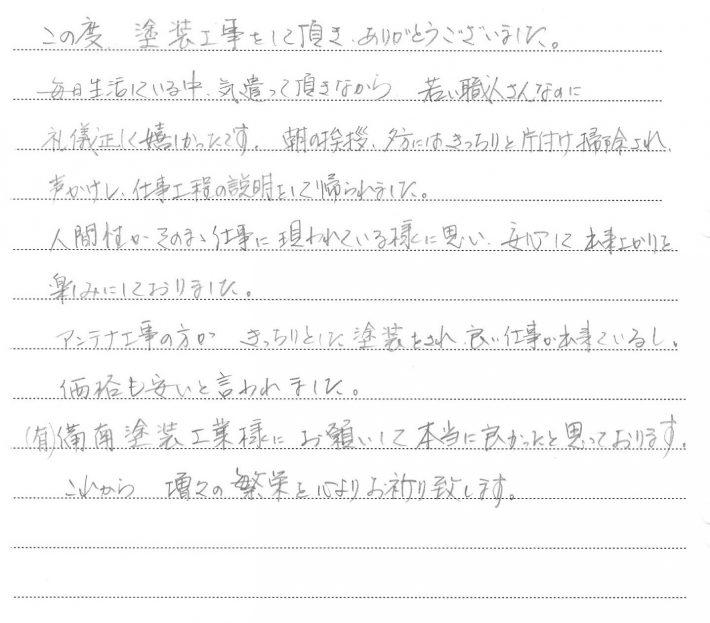 岡山市北区T様からの手書きのお客様の声