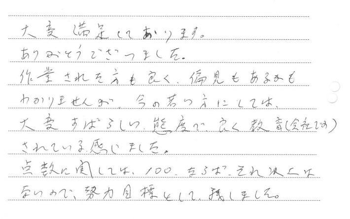 岡山市東区O様から頂いた手描きの「お客様の声」画像