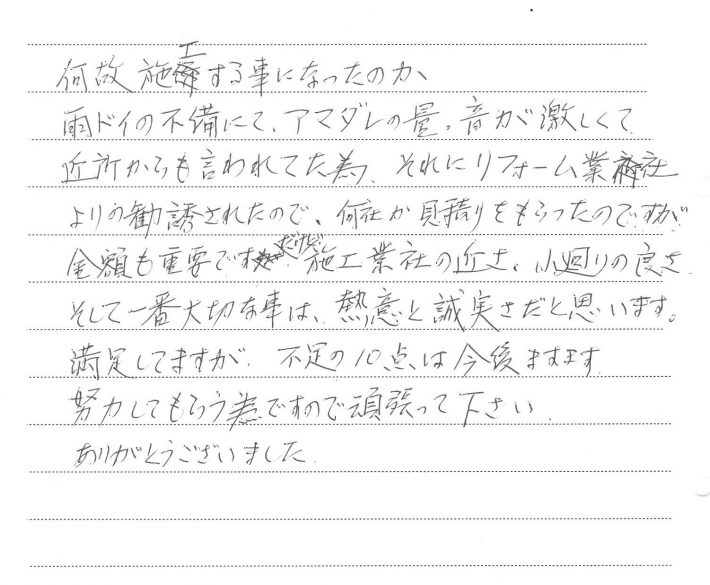 岡山市北区K様から寄せられた「お客様の声」の手書き画像