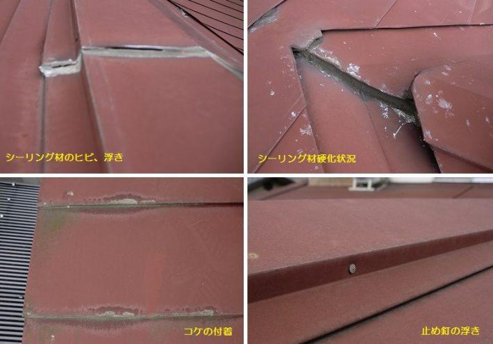 岡山市北区K様邸 瓦棒屋根の不具合箇所の写真