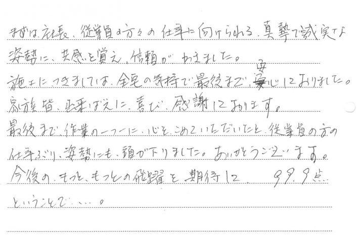 岡山市北区N様から頂いた手描きの「お客様の声」