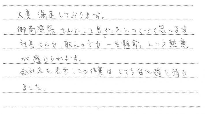 岡山市東区T様から頂いた「お客様の声」