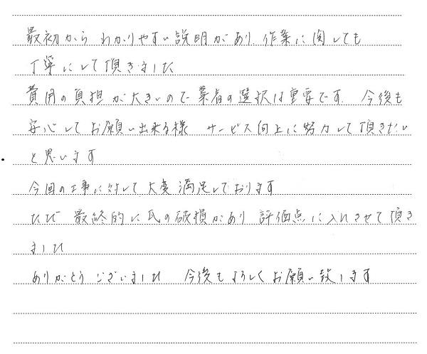 岡山市北区N様から寄せられた「お客様の声」画像