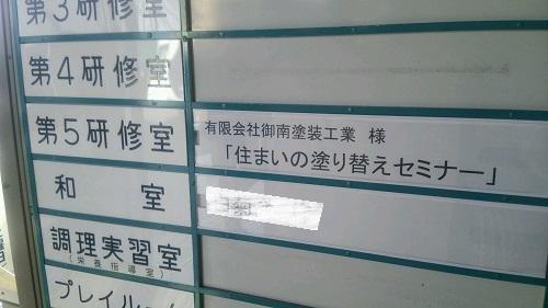 岡山ふれあいセンター案内板